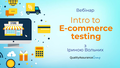 Вебінар: Intro to E-commerce testing