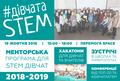 #ДівчатаSTEM: старт нової програми 2018-2019