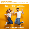 "Встреча ""Business analysis foundations: your trigger to IT"""