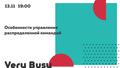 VeryBusy: Особенности управления распределенной командой