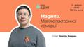 """Лекція """"Magento. Магія електронної комерції"""""""