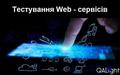 QALight Club «Тестування веб-сервісів»
