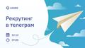 """Лекция """"Рекрутинг в Telegram"""""""