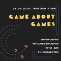 Мозговой штурм: Game About Games