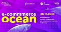 Е-commerce ocean — всеукраїнська онлайн-конференція для e-commerce стартапів та бізнесу