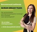 """Вебинар """"Scrum Dream Team: как организовать самоорганизующуюся команду? Или команда сама организуется?"""""""