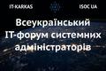 Всеукраїнський IT-форум системних адміністраторів