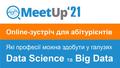 Онлайн-зустріч для абітурієнтів, що обирають IT-освіту — MeetUp 2021