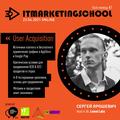 Бесплатный on-line IT sales&marketing meetup #7: User Acqusition