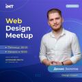 Web Design Meetup
