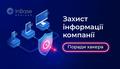 Вебінар «Захист інформації компанії. Поради хакера»
