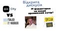 """Онлайн-стрім для QA Club Lviv про """"Дія-сіті"""""""