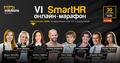 VI Smart HR Online Marathon