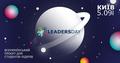 Leaders Day від UGEN