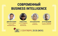 "Вебинар ""Современный Business Intelligence"""