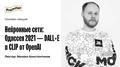 """Лекция """"Нейронные сети: Одиссея 2021 — DALL•E и CLIP от OpenAI""""   Projector"""