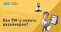PMClub Odessa Meetup #3