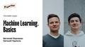 """Курс """"Machine Learning. Basics"""""""
