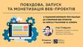 """Воркшоп """"Побудова, запуск та монетизація веб-проектів"""""""