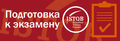 """Бесплатный вебинар по курсу """"Подготовка к сертификации ISTQB Foundation Level"""""""