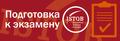 """Курс """"Подготовка к сертификации ISTQB Foundation Level"""""""