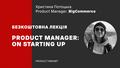 Безкоштовна лекція «Product Manager: On Starting Up»
