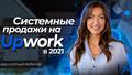 """Вебинар """"Upwork как системный канал продаж в 2021"""""""