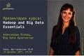 "Презентация курса ""Hadoop and Big Data Essentials"""
