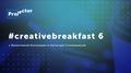 #creativebreakfast 6