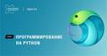"""Курс """"Программирование на Python"""""""