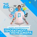 """Workshop """"Ящик инструментов проектного менеджера"""""""