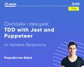 Бесплатная онлайн-лекция. TDD with Jest and Puppeteer