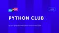 Python Club