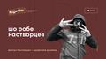 Лекція Дмитра Растворцева «Шо робе Растворцев»