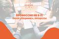 """Семинар """"Профессия HR в IT: обзор, специфика, процессы"""""""