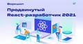 Вебинар «Продвинутый React-разработчик 2021»