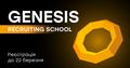 Genesis Recruiting School