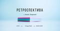 """Лекция """"Ретроспектива"""" с Анной Лавровой"""