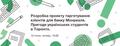 """Лекція """"Розробка проекту таргетування клієнтів для банку Монреаля. Пригоди українських студентів в Торонто"""""""