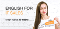 Курс English For IT Sales