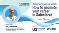 Zoom-мітап «How to promote your career in Salesforce»