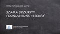 """Курс """"SCADA Security Foundations Theory"""""""
