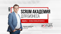 Scrum академия для бизнеса. Модуль 1