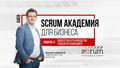 Scrum академия для бизнеса. Модуль 3