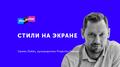 Лекция Семёна Лобача «Стили на экране»
