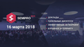 Sempro 2018 - конференция для SEO-специалистов