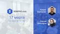 SEMPRO.club. Встреча с Kaspar Szymanski и Сергеем Кокшаровым