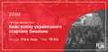 ITEAHub MeetUp Vol. 1: Кейс успіху українського стартапу Senstone
