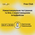 Безкоштовний вебінар «Навантажувальне тестування і біль з користувацьким інтерфейсом»