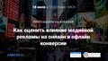 """Вебинар """"Как оценить влияние медийной рекламы на онлайн и офлайн конверсии"""""""